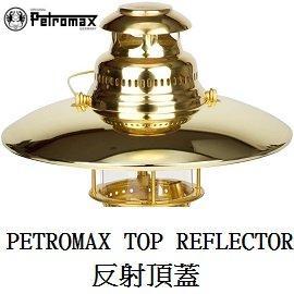 [ PETROMAX ] 反射頂蓋 HK500用 黃金銅 / 汽化燈 反射燈罩 Aida Optimus參考 /公司貨  top5m