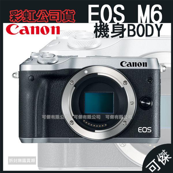 佳能 CANON EOS M6 Body 單機身 操控感 總代理 佳能 貨 高畫質 WIF