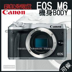 CANON EOS M6 Body 單機身 全新操控感 公司貨 高畫質 WIFI無線傳輸  大感光原件  2420萬像素 翻轉螢幕 登錄送原電+64G卡+原電+1000禮卷至9/30