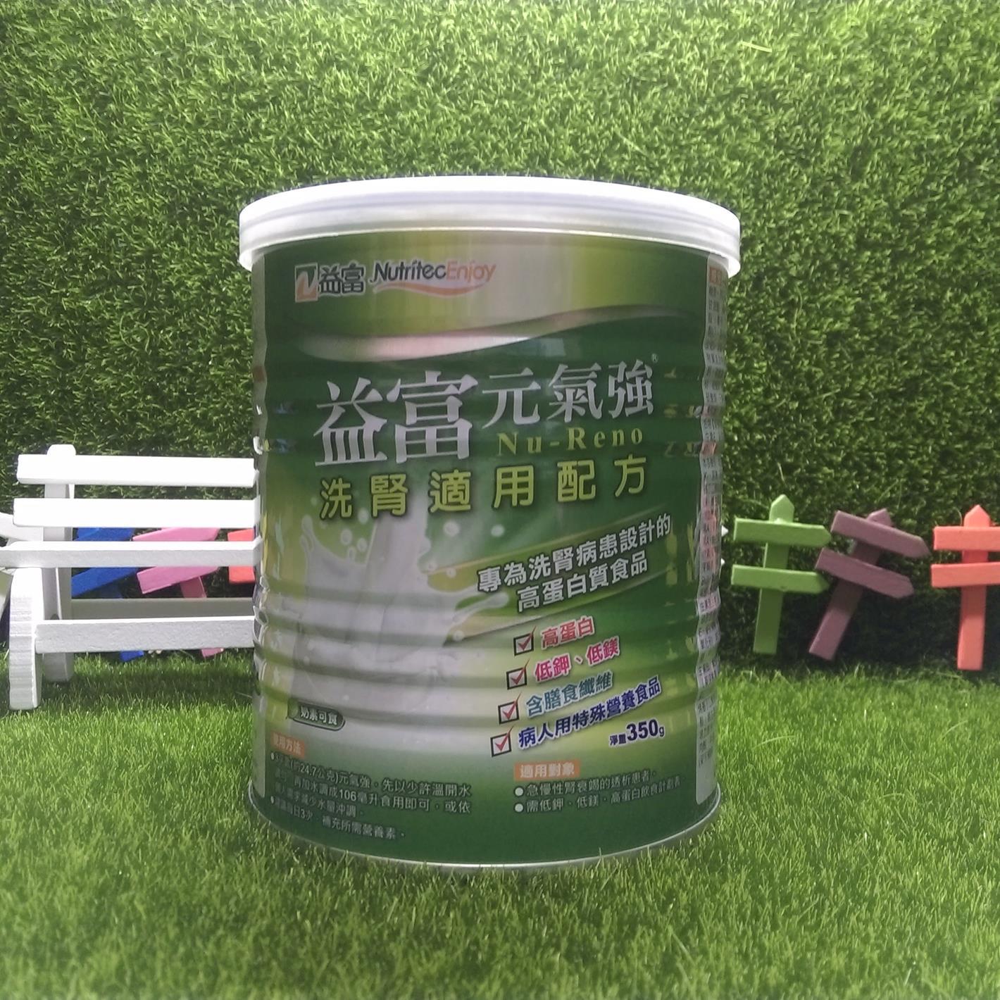 益富 元氣強 350g/罐#洗腎專用奶粉 高蛋白低鉀低鎂配方 益富