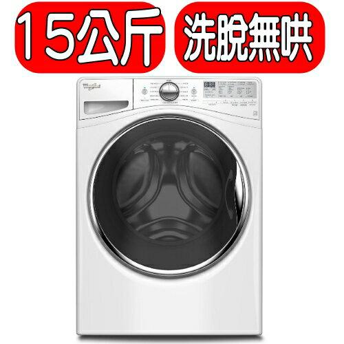<br/><br/>  《結帳打95折》Whirlpool惠而浦【WFW92HEFW】15公斤變頻滾桶洗衣機<br/><br/>