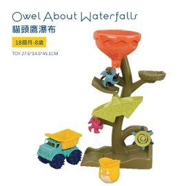 【淘氣寶寶】【美國B.Toys感統玩具】貓頭鷹瀑布