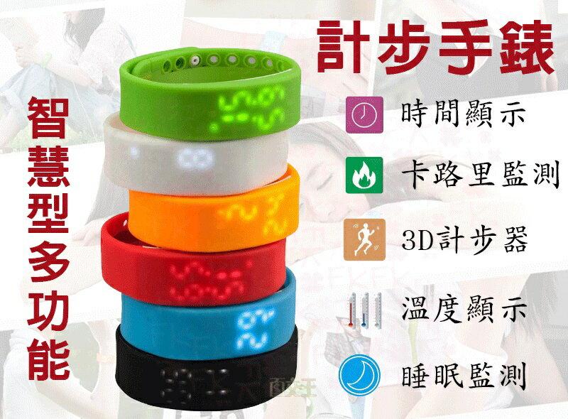 【尋寶趣】W2 USB多功能3D計步器智能手環 卡路里 溫度顯示 計步器 運動手錶 智能手錶 非小米手環Wah-711