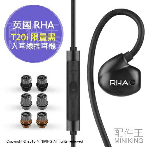 【配件王】代購 英國 RHA T20i 黑色限量版 高解析 雙動圈 入耳式耳道式線控耳機 一體成型 iphone