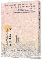 <br/><br/> 再一次怦然:寫給台灣的批信<br/><br/>