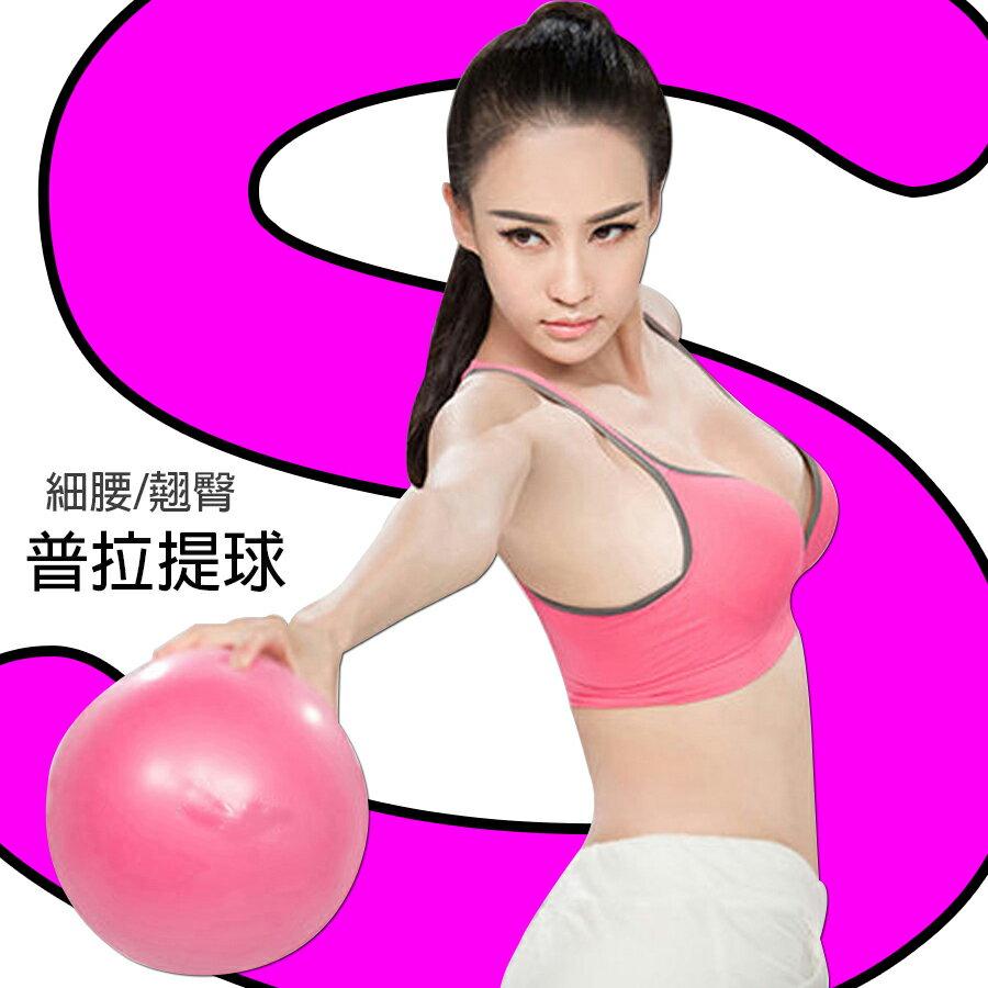提拉皮斯球 瑜珈球 普拉提小球 防爆球 健身球 按摩球 跳操球 健身美體球 塑形美腿球 體操球 有氧運動 瑜珈小球