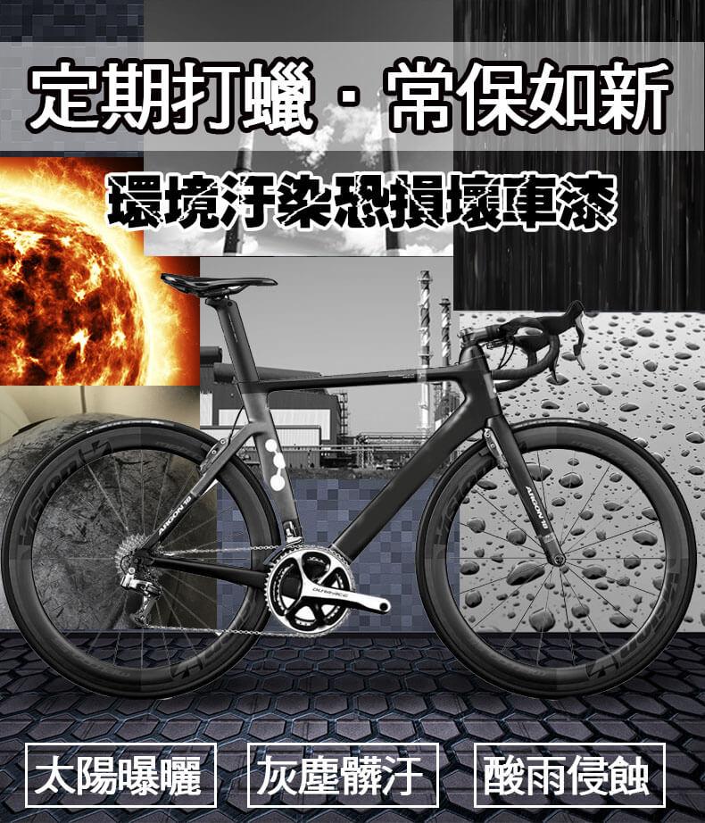 《意生》PROWASH自行車【STR專業級亮光保養乳蠟】(無研磨)亮光蠟|單車蠟|自行車蠟|保護劑|棕櫚蠟|軟蠟.抗UV抗汙抗水↗單車帽|車架|碳纖維 2