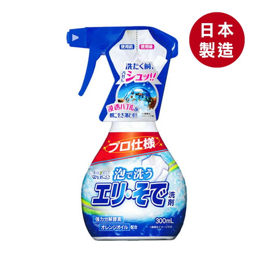 日本製 WELCO 日本製泡沬式衣物洗滌劑 領口 袖口 清潔劑 300ml 分解酵素 514209