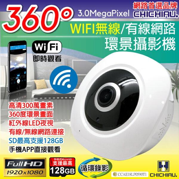 【CHICHIAU】WIFI無線全景高清300萬畫素環景360度紅外夜視網路攝影機影音記錄器
