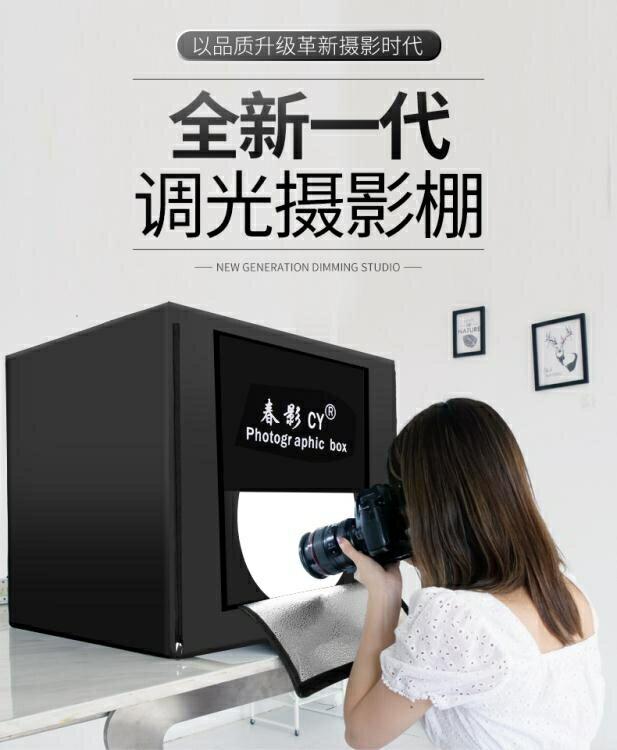 【618購物狂歡節】春影60cm可調光大號攝影棚小型燈箱套裝微型迷你拍照柔光箱靜物產品led大型拍