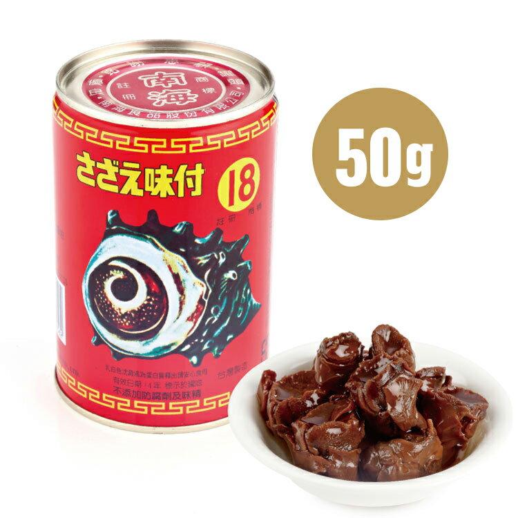 [南海]18號調味螺肉罐頭
