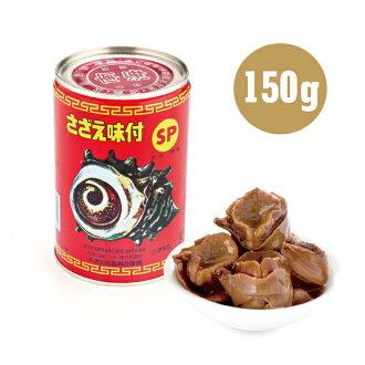 [南海]SP調味螺肉罐頭(M)