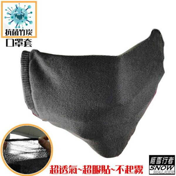 【極雪行者】SW-2515/抗菌竹炭超薄彈力透氣口罩套-台灣製/絲質竹炭彈力纖維