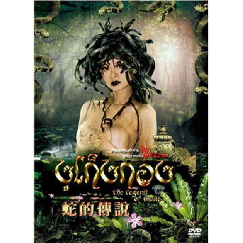 蛇的傳說DVD