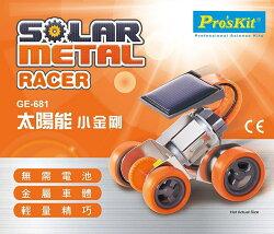 又敗家@台灣製造Pro'skit寶工科學玩具太陽能小金剛GE-681 solar動力科學科技工程數學創新創意玩具DIY模型玩具親子玩具無毐玩具ST安全玩具