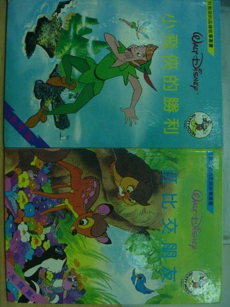 【書寶二手書T2/少年童書_XDR】小飛俠的勝利_班比交朋友_共2本合售_迪士尼