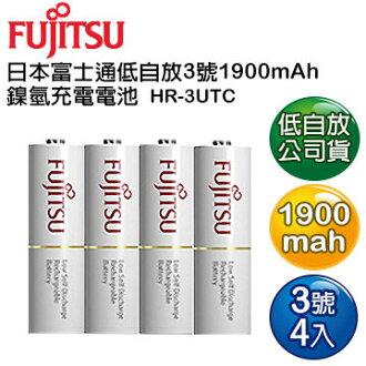 新上市 Fujitsu富士通 低自放電3號1900mAh鎳氫充電電池 HR-3UTC (3號4入)