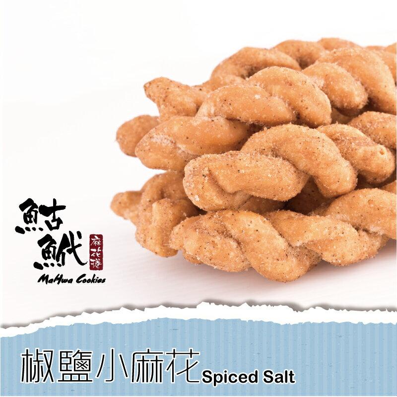 鮕鮘麻花捲-椒鹽小麻花(170公克)