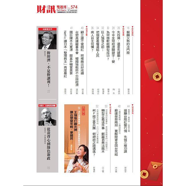 財訊雙週刊2月2019第574期 1