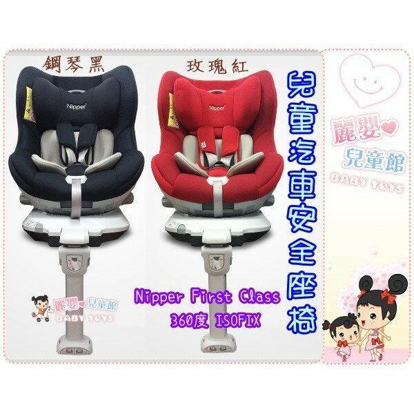 麗嬰兒童玩具館~Nipper First Class 360度 ISOFIX 兒童汽車安全座椅 1