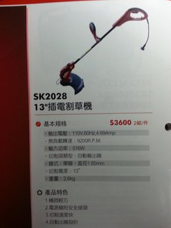 13插電割草機 SK2028#SHIN KOMI