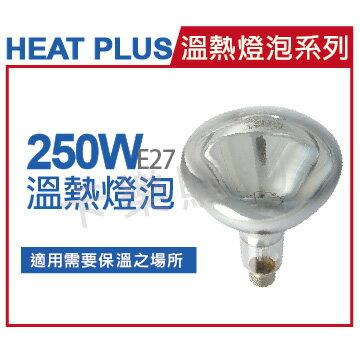 HEAT PLUS 250W 110V E27 紅外線溫熱燈泡 / 清面 HE070002 同 飛利浦 溫熱燈泡