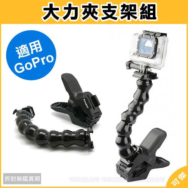 可傑 大力支架組 相機 攝影機專業配件 七節可彎式支架 使用超方便 適用GoPro
