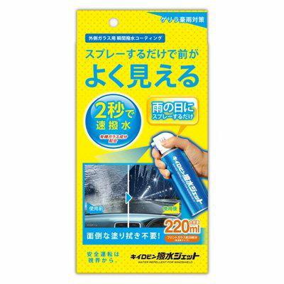 權世界@汽車用品 日本進口 Prostaff 2秒速噴 車用玻璃撥水護膜劑(水滴不附著~視線清晰) A-06