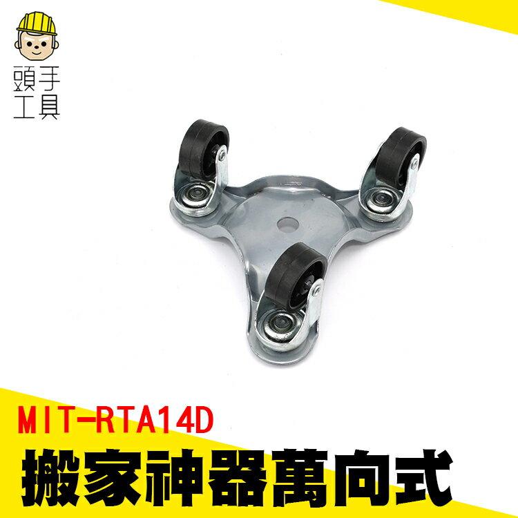 搬家神器萬向式 家用移位器 多功能搬運利器 移床重物 移動滑輪家具 移物工具 MIT-RTA14D