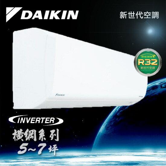 DAIKIN大金冷氣 橫綱系列 變頻冷暖 RXM36RVLT/FTXM36RVLT 含標準安裝