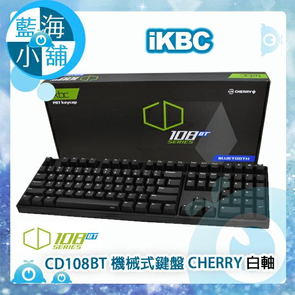 iKBCCD108BT德國CHERRYMX軸PBT鍵帽藍芽USB雙模機械式鍵盤-白軸(贈中文鍵帽)