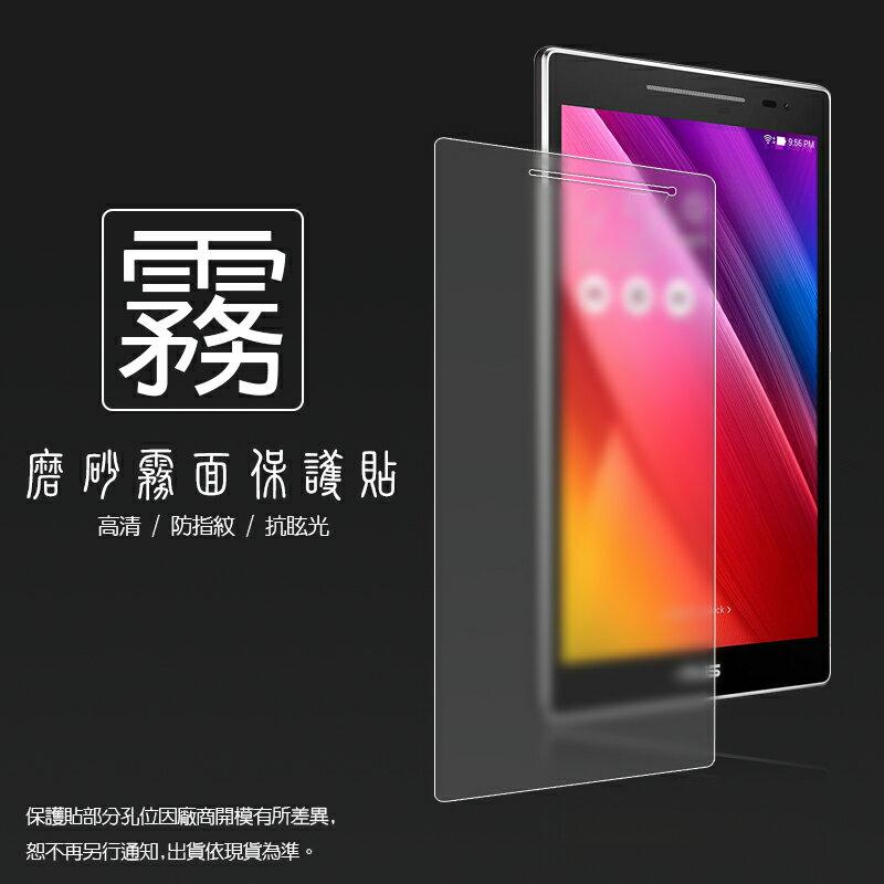 霧面螢幕保護貼 ASUS ZenPad 8.0 Z380KL P024/Z380C P022/Z380M/Z380KNL 平板保護貼