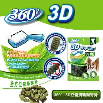【省錢季】360度3D立體清新潔牙骨(綠色)(S S)袋裝(80入)-180元>可超取(D101J07)