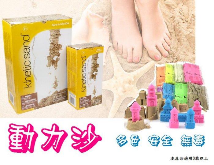 動力沙 1KG 可超取 太空沙 另有免運組合/充氣沙盤/沙灘模型組 盒裝 無毒 安全 沙灘玩具 兒童 禮物