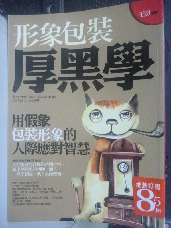 【書寶二手書T9/勵志_IGB】形象包裝厚黑學_王照