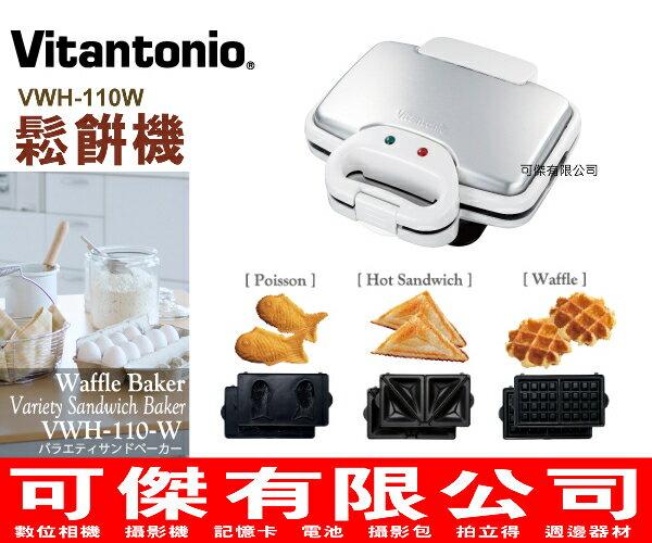 可傑 日本 Vitantonio VWH-110W VWH-110-W 鬆餅機 高溫快速 不沾黏 內附三種烤盤 輕鬆做美味點心!