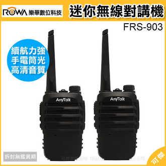 可傑 AnyTalk FRS-903 免執照無線對講機 (1組2入) 迷你型 可USB充電 高清音質