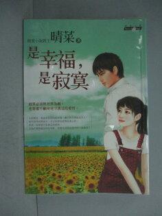 【書寶二手書T1/一般小說_ODH】是幸福,是寂寞_晴菜