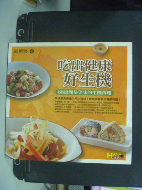 【書寶二手書T7/養生_HOG】吃出健康好生機:88道簡易美味的生機料理_邱惠珍
