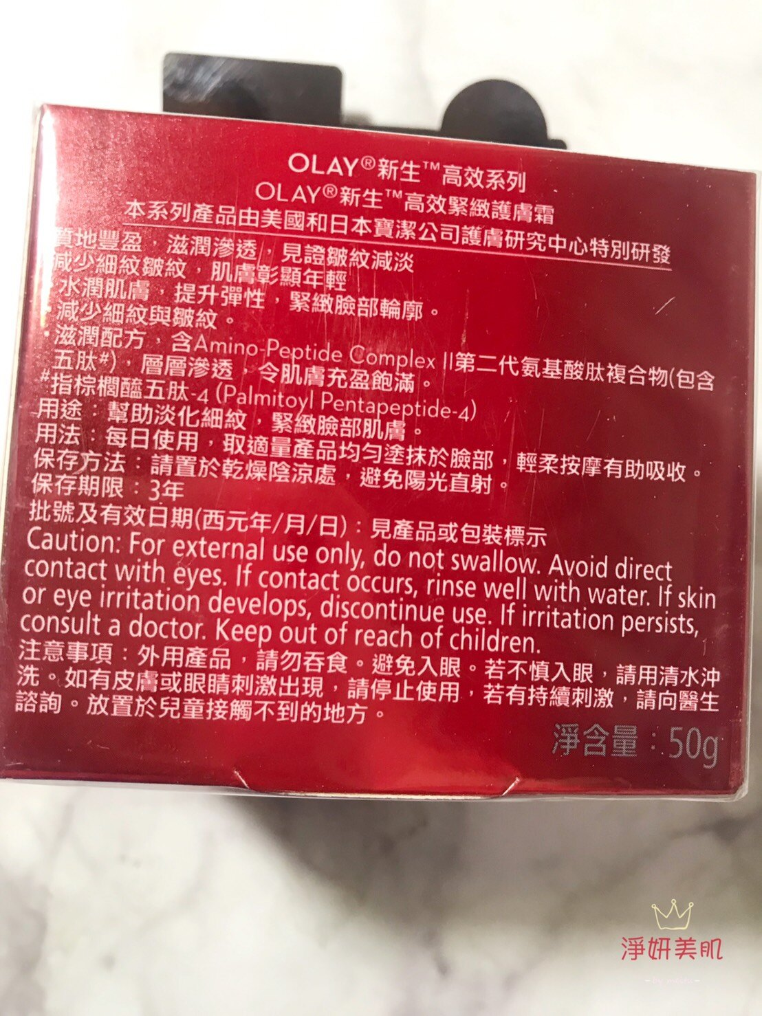 歐蕾OLAY新生高效緊緻護膚霜50g 全新盒裝新包裝 效期2022.01【淨妍美肌】 1