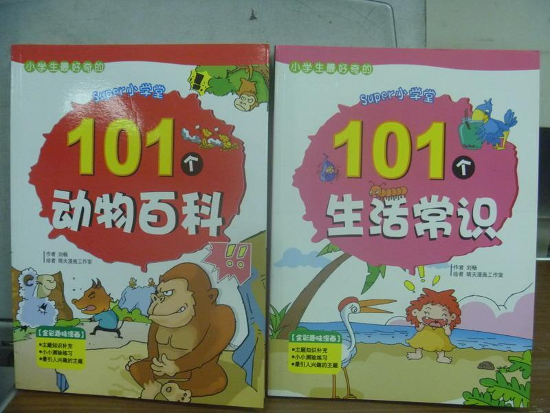 【書寶二手書T8/兒童文學_QCY】101個動物百科_101個生活常識_共2本合售_劉暢_簡體