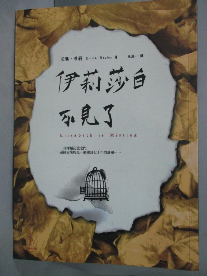 ~書寶 書T7/一般小說_HFR~伊莉莎白不見了_朱浩一
