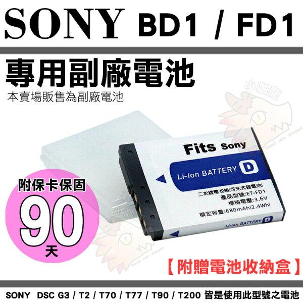 小咖龍賣場:SONYNP-BD1FD1相機專用副廠鋰電池日製防爆鋰芯BD1DSC-G3DSC-T2DSC-T70DSC-T77DSC-T90DSC-T200