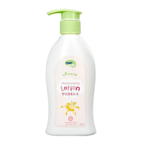nacnac-草本呵護嬰兒護膚乳液200ml