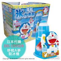 消暑廚房家電到【配件王】日本代購 DIS-1555DR 哆啦A夢 電動 製冰機 冰沙機 刨冰機 剉冰機 小叮噹 雪花冰