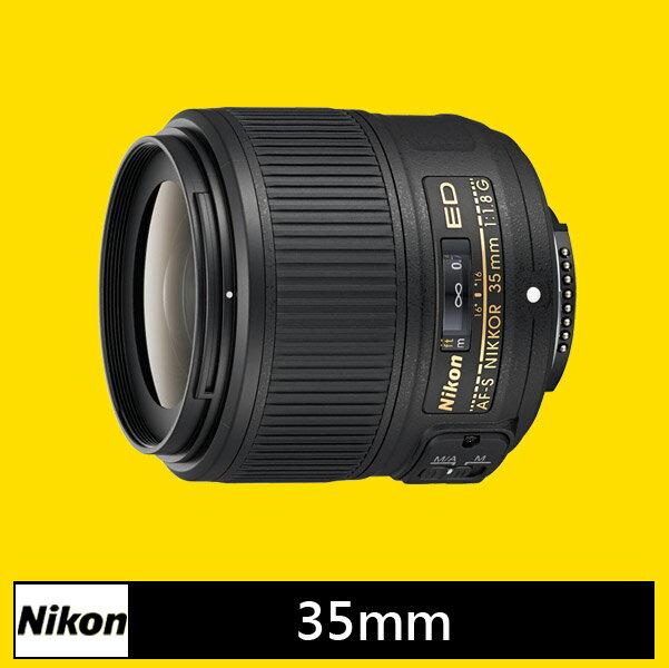 NIKON AF-S 35mm f/1.8G ED ★(國祥公司貨)★FX 全幅鏡★11/30前登錄 送1700元禮券 + 保護鏡