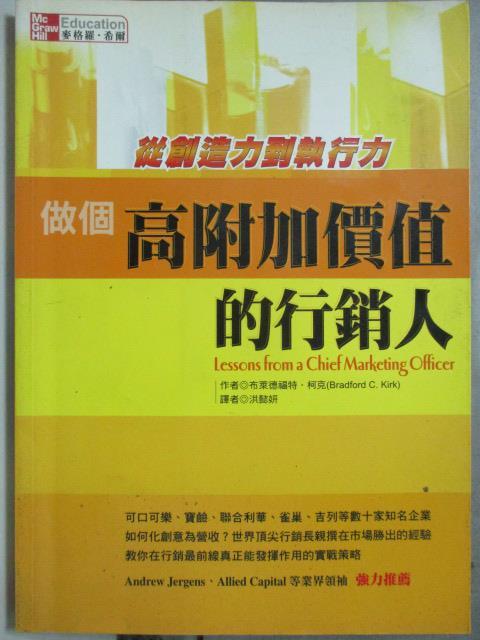 【書寶二手書T1/行銷_HQQ】從創造力到執行力做個高附加價值的行銷人_洪懿妍, 布萊德福特