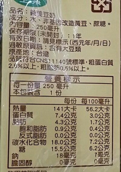義美 豆奶(250ml*24包/箱) [大買家]