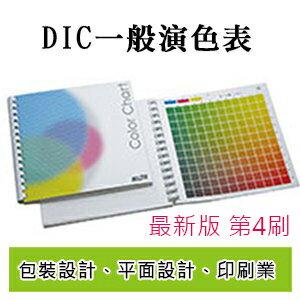 【DIC】 一般色彩 演色表 color chart 色票 第四刷 版  本