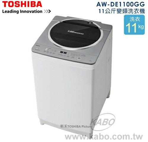 【佳麗寶】-(TOSHIBA東芝)SDD 變頻11公斤洗衣機 尊榮灰 AW-DE1100GG